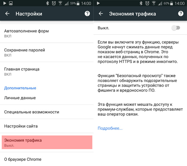 Скачать Chrome 52 Android режим экономии трафика.