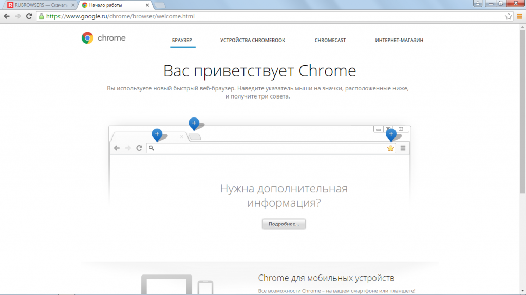 Начало работы Google Chrome