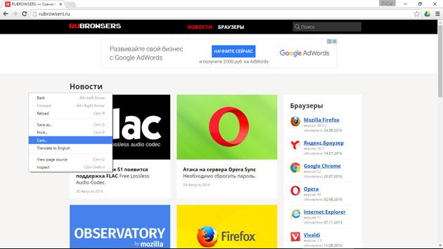 Контекстное меню Google Chrome «Cast».