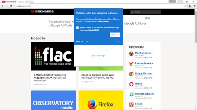Google Chrome Cast.
