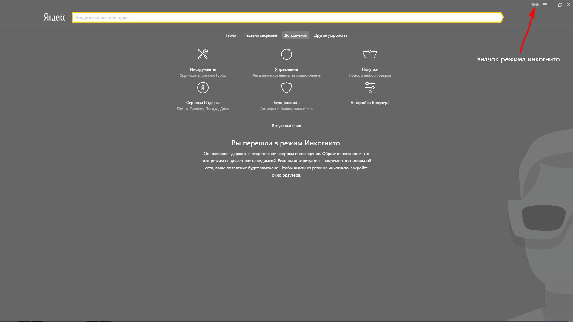 Режим инкогнито в браузере