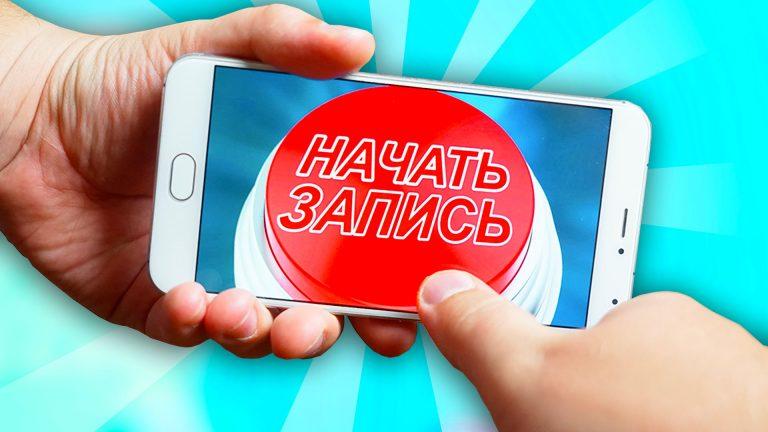 Видео с экрана
