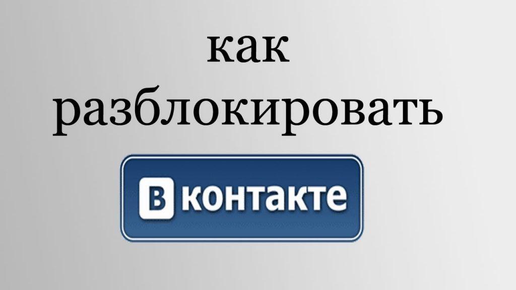 разблокировка аккаунта Вконтакте