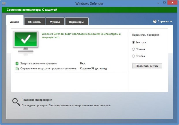 vstroennyy-antivirus-windows