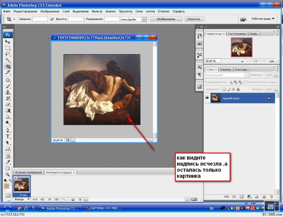 Как удалить текст с картинки в фотошопе сс, маю