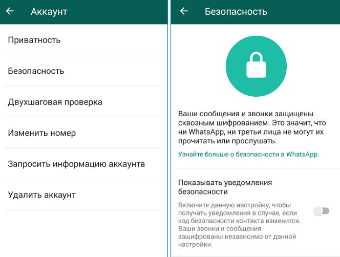 bezopasnost whatsapp