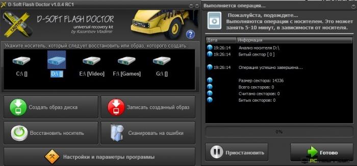 programi-dlya-fleshok