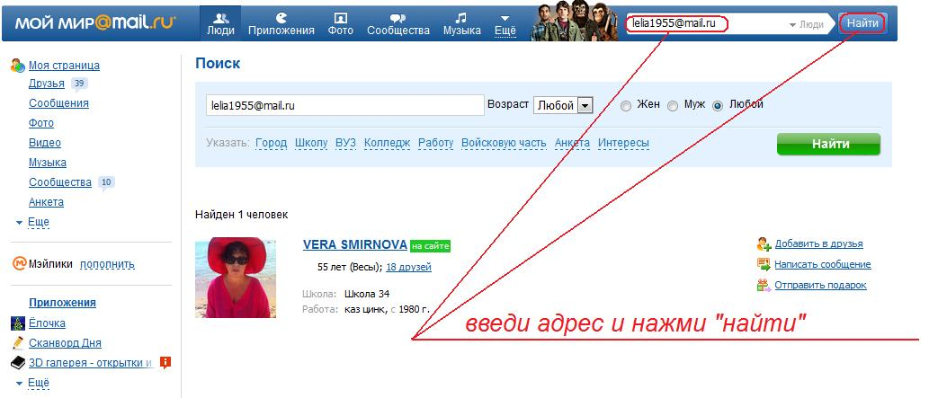 мейл ру