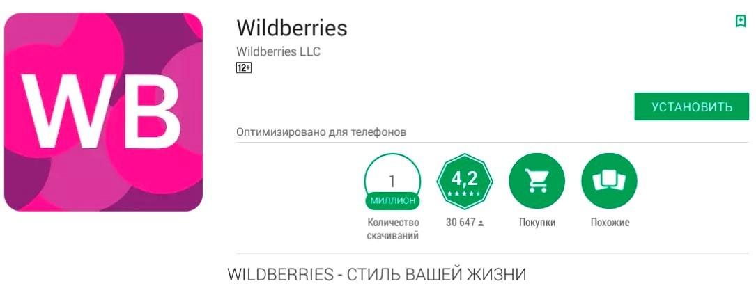 приложение WILDBERRIES