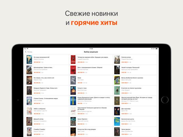 Приложение «Читай лучшие книги онлайн»