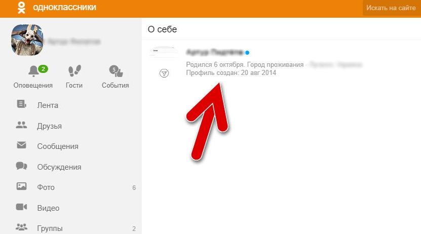 data-sozdaniya-profilya-odnoklassniki