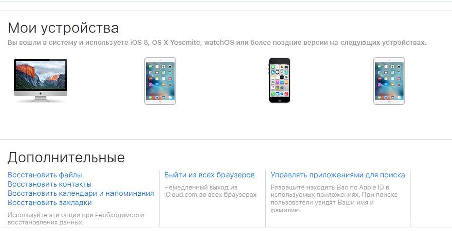 мои устройства