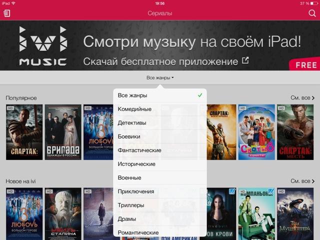 ivi – фильмы