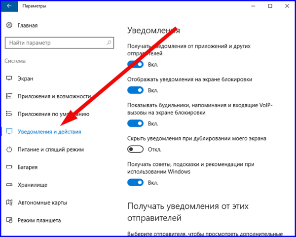 otklyuchit-uvedomleniya-v-windows-10