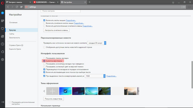 Opera 44 Developer Dark Theme
