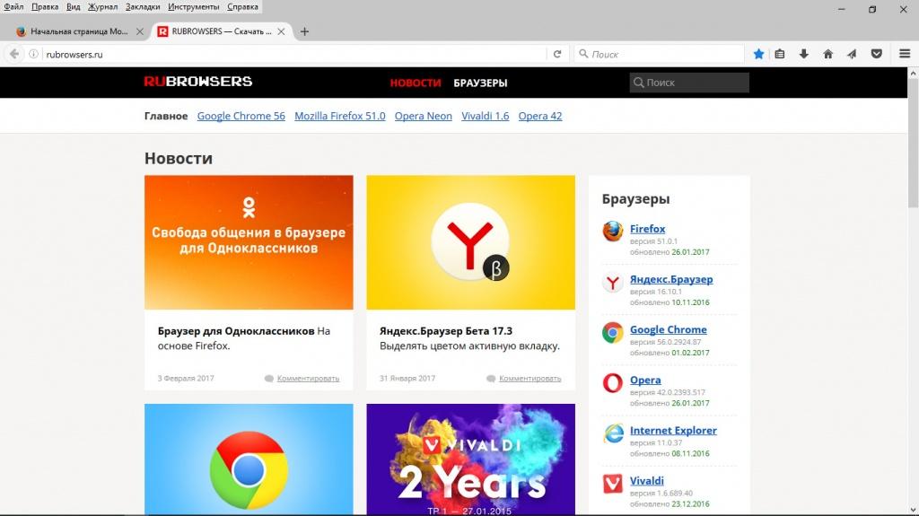 mozilla firefox скачать бесплатно для windows 7 32 bit rus