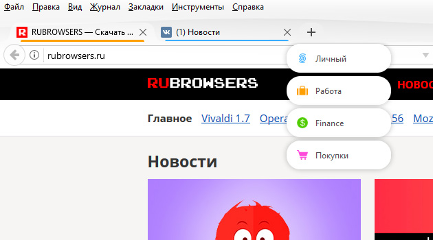 Дополнение Containers Firefox Test Pilot