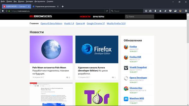 Mozilla Firefox 53 0 скачать браузер